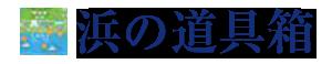 浜の道具箱 logo