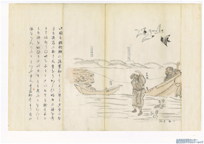 膃肭臍猟図説:図書資料デジタルアーカイブ